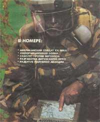На обложке: Солдат XXI века